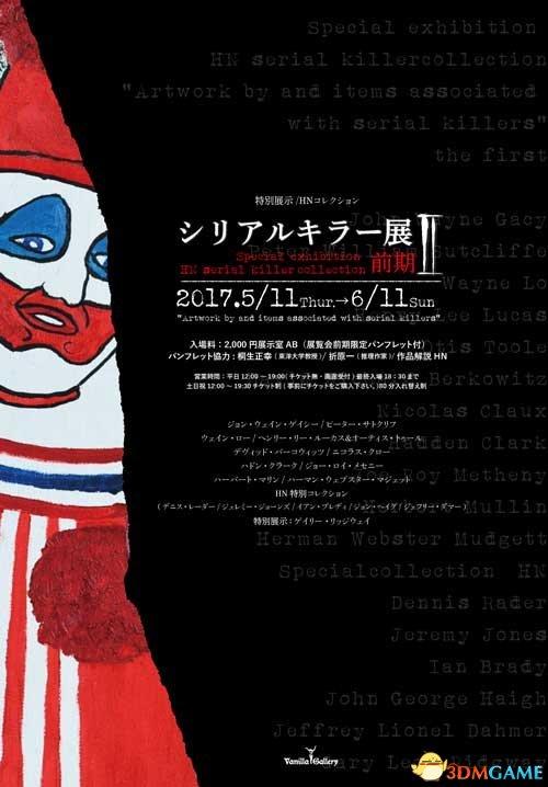 追究心理视点清奇 《猎奇犯罪者大展2》东京开展