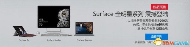 <b>更轻更薄更快更贵! 微软523国行硬件发布会全览</b>