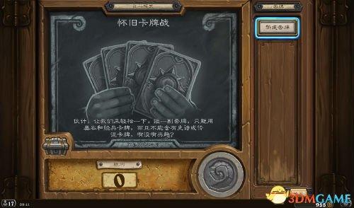 《炉石传说》蓝白卡大乱斗 怀旧卡牌战赢经典卡包