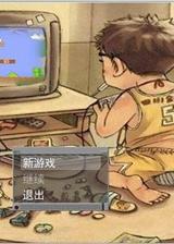 80后的回忆 简体中文免安装版