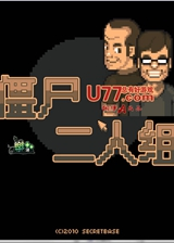 僵尸二人组 简体中文Flash汉化版