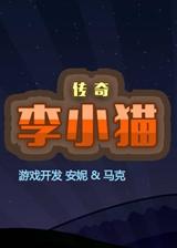 李小猫传奇 简体中文Flash汉化版