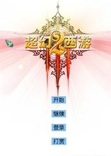 超幻西游2 简体中文免安装版