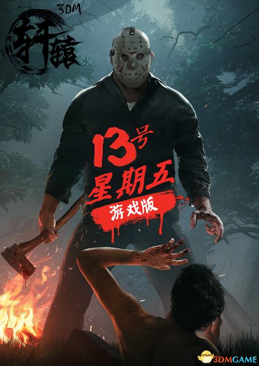 恐怖来袭 3DM制作《13号星期五:游戏版》汉化下载