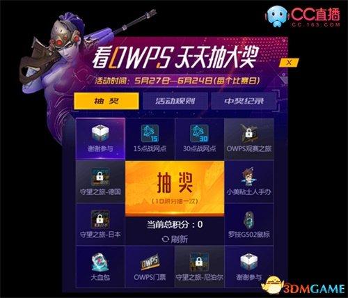 《守望先锋》OWPS常规赛 CC直播推出环球之旅大奖