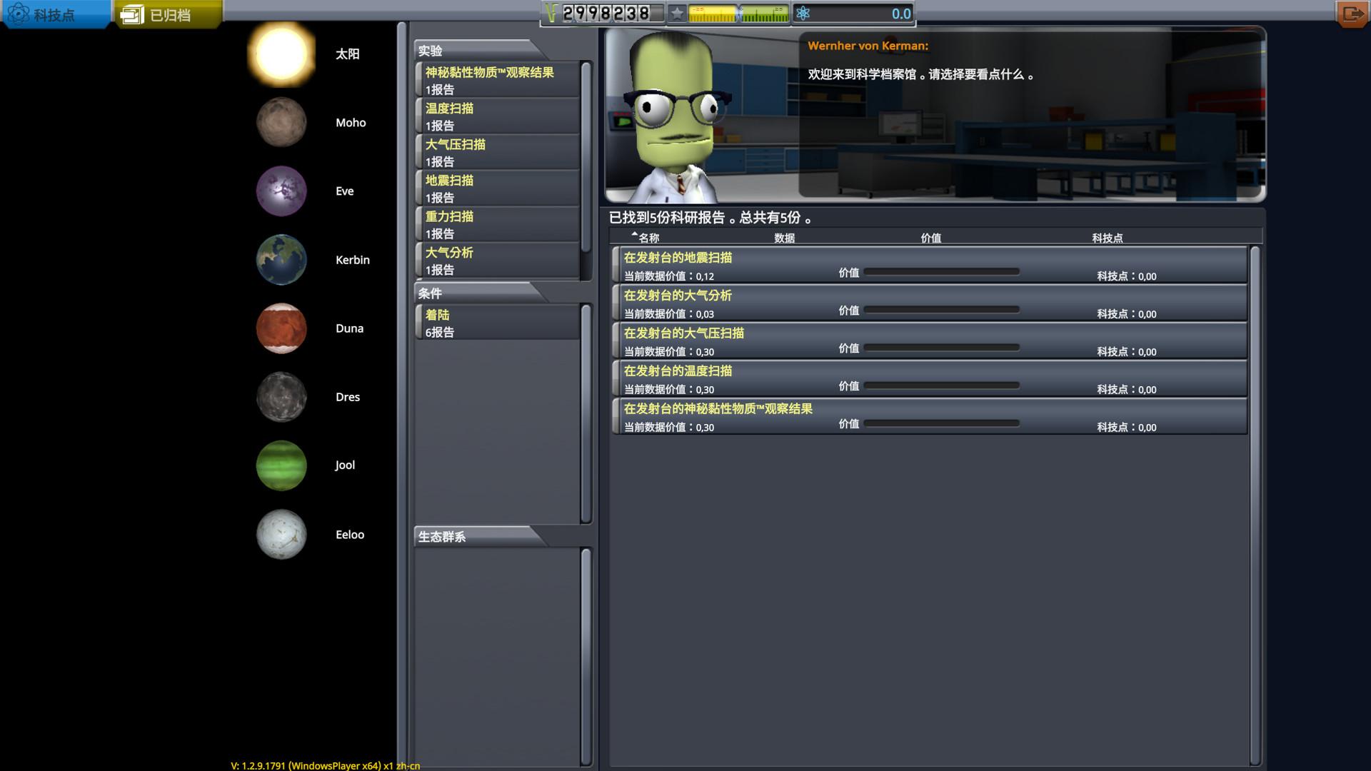 sbf胜博发备用网址_坎巴拉太空计划 v1.0.2升级档+破解补丁[CODEX]