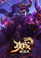 攻战魏蜀吴 国服客户端v1.0.3.16