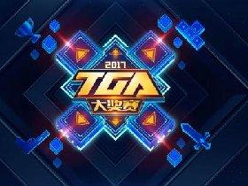 2017年《疯狂贪吃蛇》TGA夏季总决赛冠军DM采访