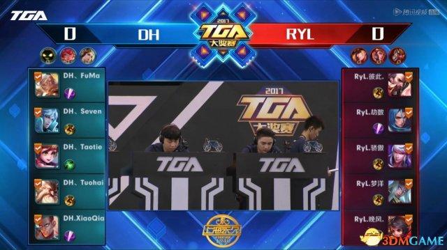 TGA 2017广州季军赛:DH对阵RYL RYL全盘碾压