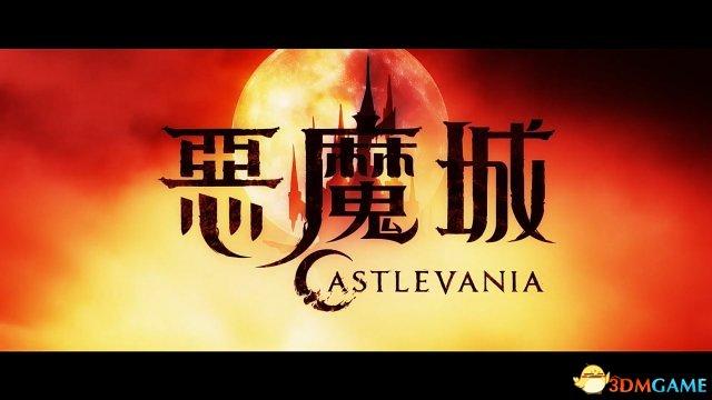 《恶魔城》动画美剧释出前导预告视频 7月正式推出