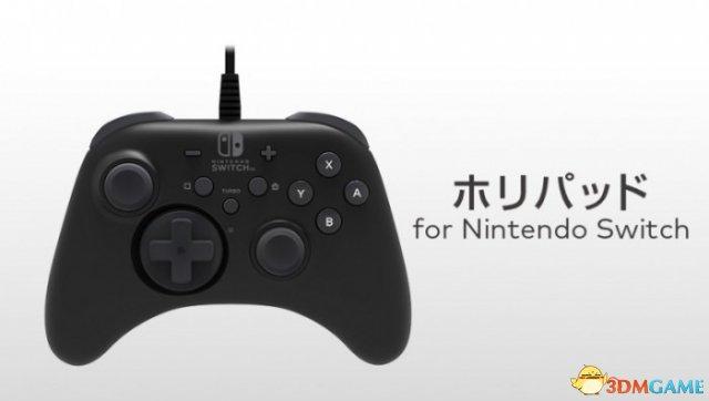外设大厂Hori推出两款任天堂Switch专业控制设备
