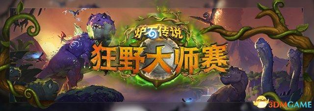 《炉石传说》狂野大师赛来袭 6月1日比赛正式打响
