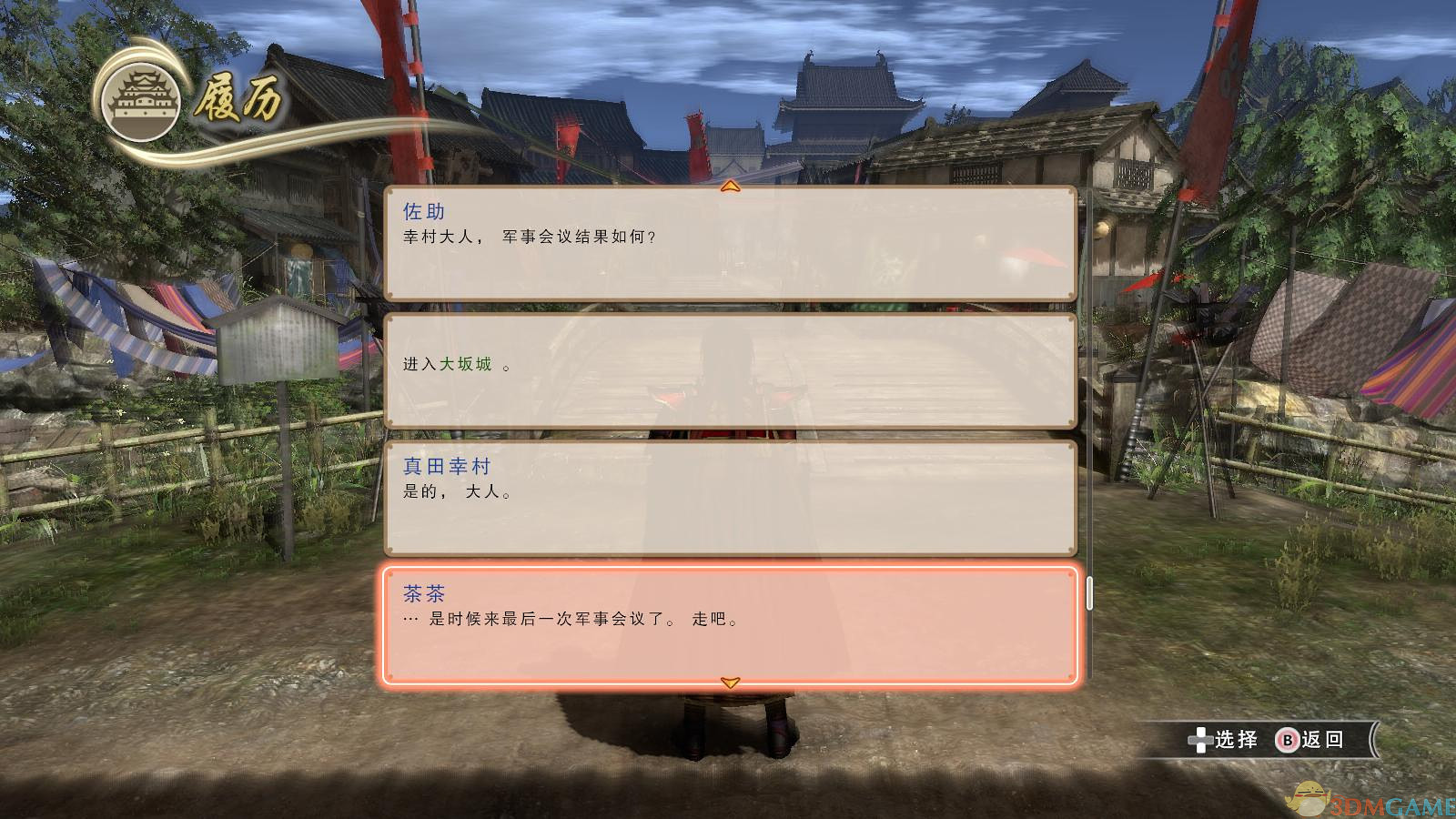 战国无双:真田丸 0号升级档+8DLC扩展包[Steam正版]