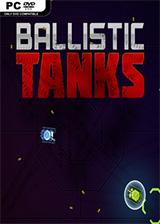 弹道坦克 英文硬盘版