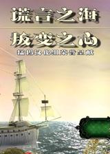 谎言之海:叛乱之心 简体中文免安装版