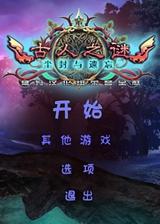 古人之谜6:尘封与遗忘 简体中文免安装版