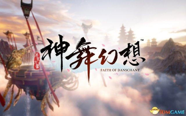 神舞幻想,上海臻游确认参加ChinaJoy