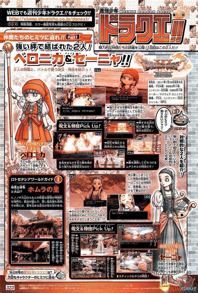 《勇者斗恶龙11》公布两位新角色和一个村庄
