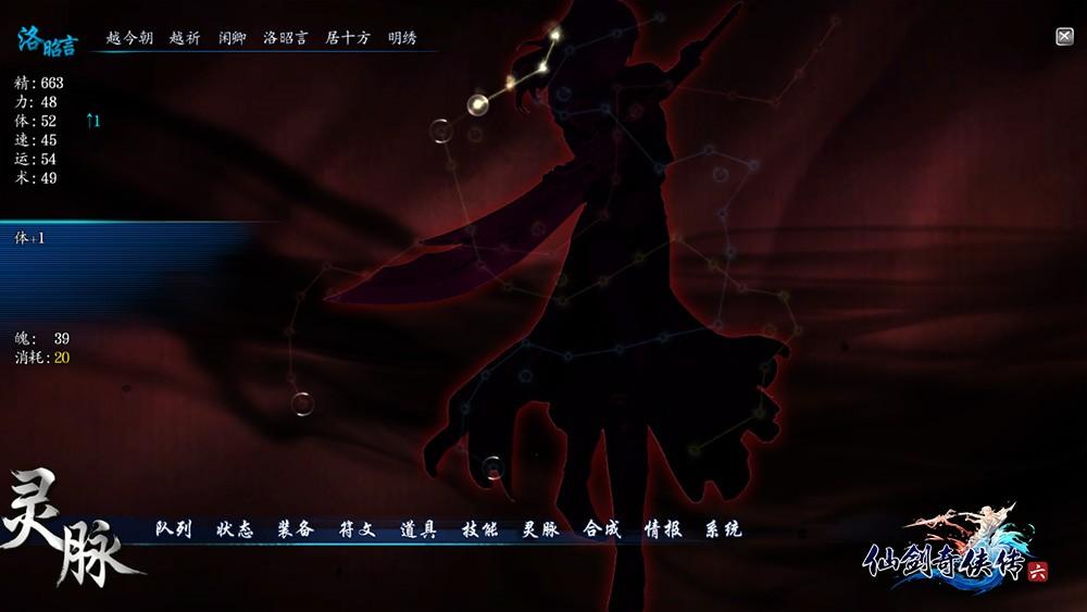 仙剑奇侠传6 全流程全节点通关存档