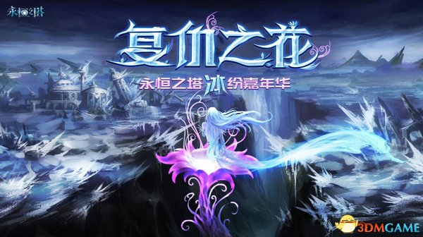《永恒之塔》冰纷嘉年华 新版本复仇之花重磅揭秘