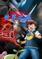 宠物小精灵:世界之旅 简体中文免安装版