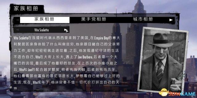黑手党2人物图鉴大全 黑手党2全人物背景故事介绍