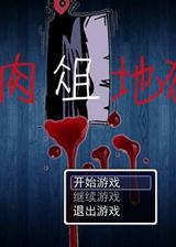 肉俎地狱 简体中文免安装版
