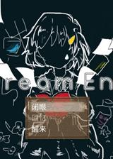 Dream End 简体中文免安装版