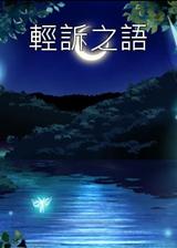 轻诉之语 繁体中文免安装版