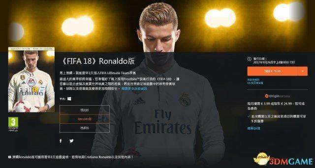 FIFA18什么时候出