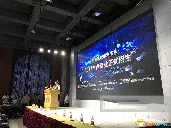 这是中国电子竞技又一个值得纪念的日子,学院与成都电子竞技协会签订协议