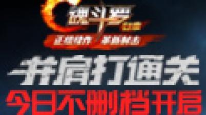首曝双人主角大片《魂斗罗:归来》今日不删档开启