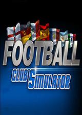 足球俱乐部模拟17 英文免安装版