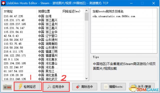 Steam错误101、103、服务器链接失败等问题解决方法