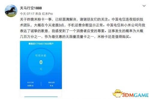 小米不限量日租卡被曝一天欠费30万 雷军道歉