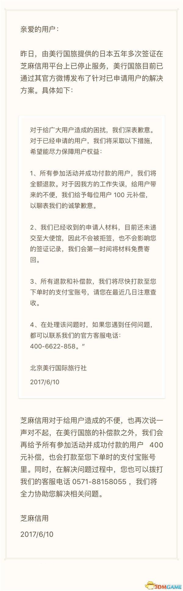 芝麻信用700分可办日本5年签证系乌龙 官方补偿