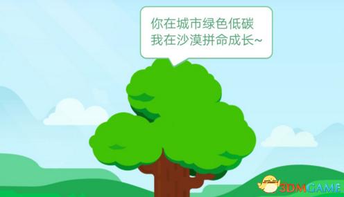 支付宝回应:蚂蚁森林能量球变化是因调整算法