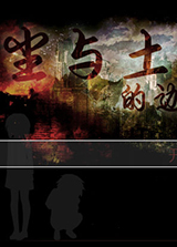 尘与土的边缘 简体中文免安装版