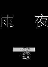 雨夜 简体中文免安装版