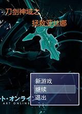刀剑神域之拯救亚丝娜 简体中文免安装版