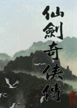 仙剑奇侠传梦幻版 简体中文免安装版