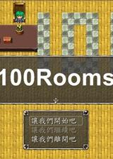 100个房间 繁体中文免安装版