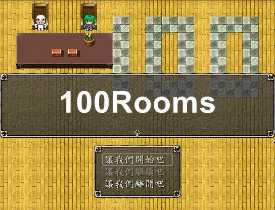 100Room 游戏截图