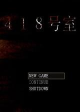 418号室 简体中文免安装版
