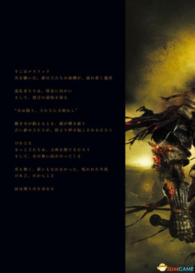 黑暗之魂3 官方设定集