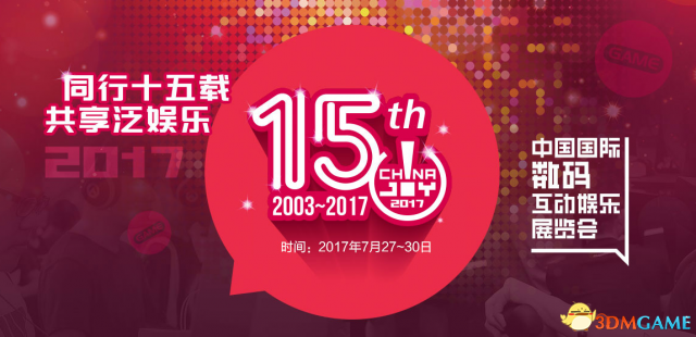 2017 ChinaJoy 展前官方媒体发布会内容最速播报!
