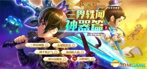 《梦幻西游》 电脑版三界轶闻神器篇正式上线