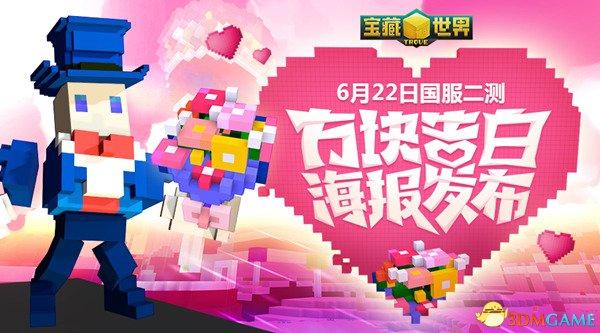《宝藏世界》6月22日国服二测 方块告白海报发布
