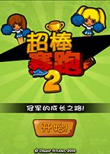 超棒赛跑2 简体中文Flash汉化版