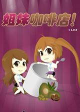 姐妹咖啡店 简体中文Flash汉化版